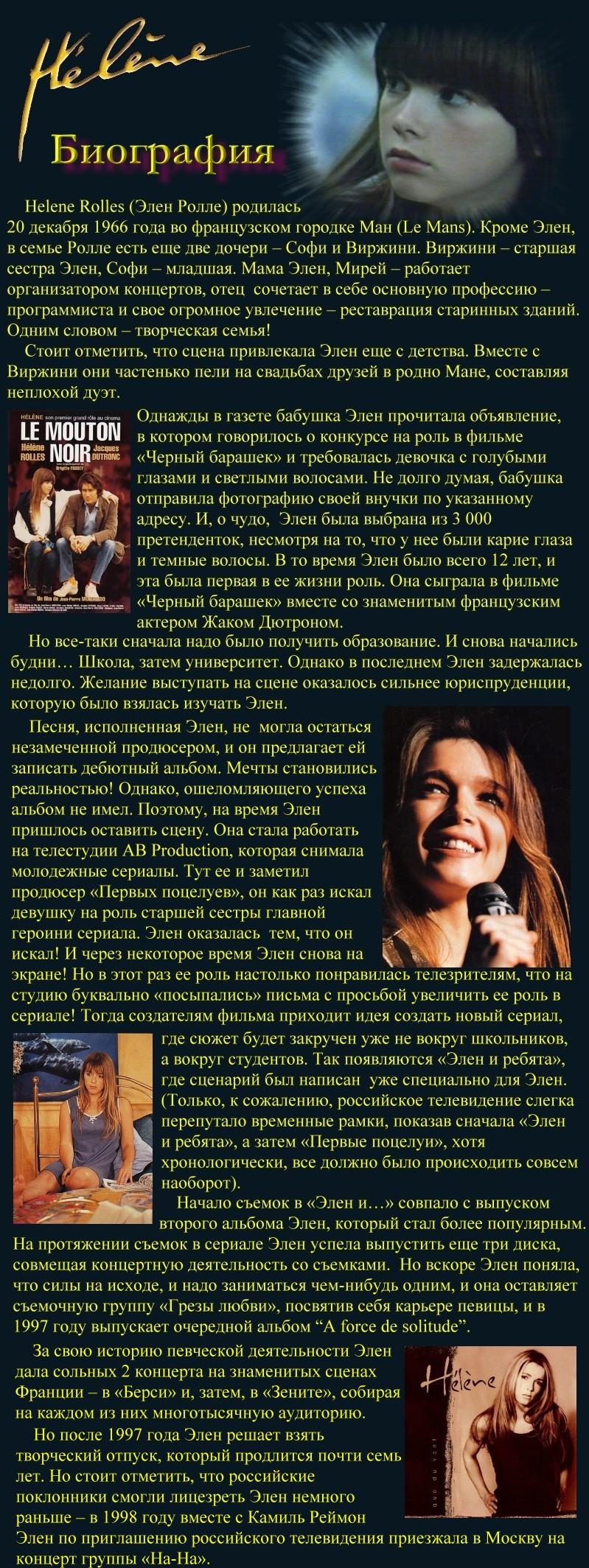 http://reveur.narod.ru/Bio/images/bio_rus_1.jpg